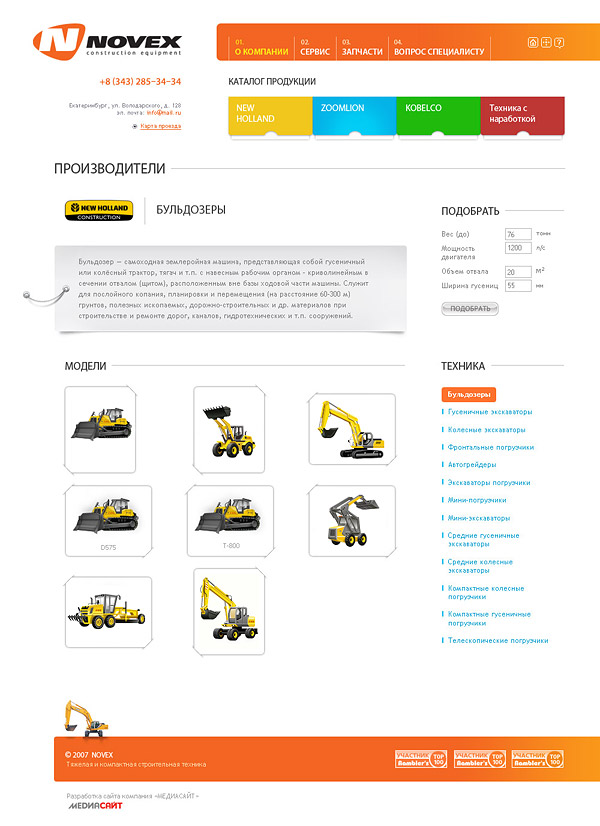 Каталог сайта Novex Construction Equipment